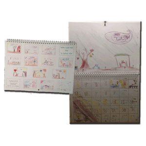 לוח שנה אישי כיתתי A4