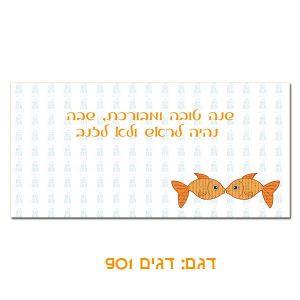 100 כרטיסי שנה טובה למעטפה ארוכה