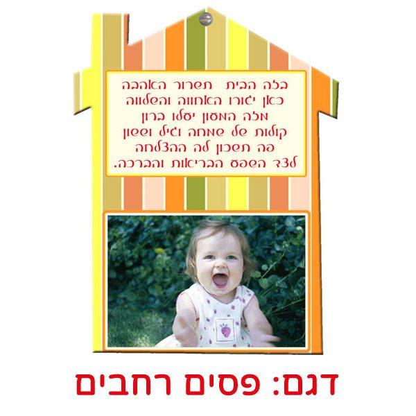 ברכת הבית עם תמונה הילד/ה - מתנות לילדים בגן