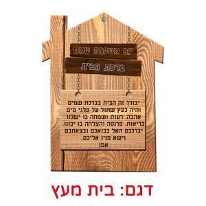 ברכת הבית מעץ