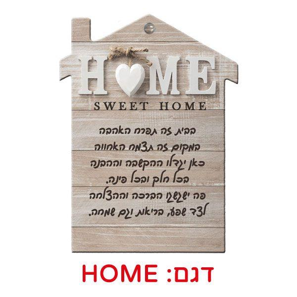 ברכת הבית מודפסת על עץ בצורת בית - מתנות ליום המשפחה