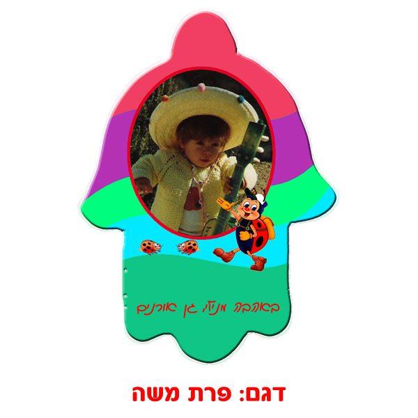 חמסה מעוצבת מעץ - מתנות לגני ילדים ליום המשפחה