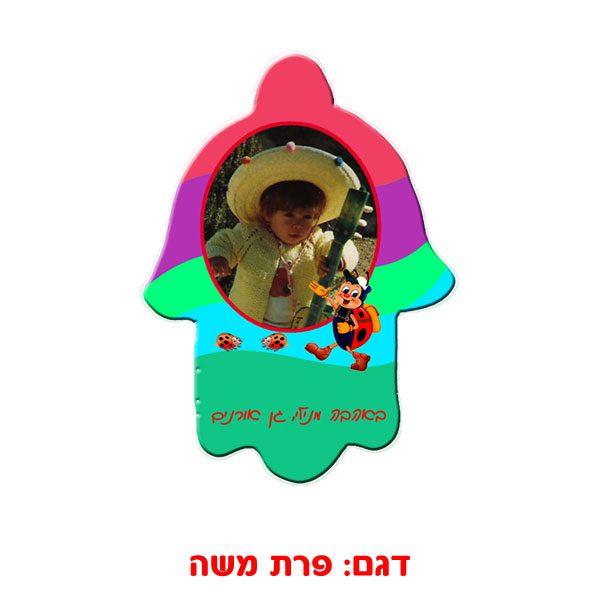 חמסה מעוצבת מעץ - חמסה בחיתוך לייזר ליום המשפחה - מתנות לגני ילדים
