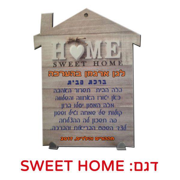 מתלה למפתחות עם ברכת הבית - HOME SEET HOME