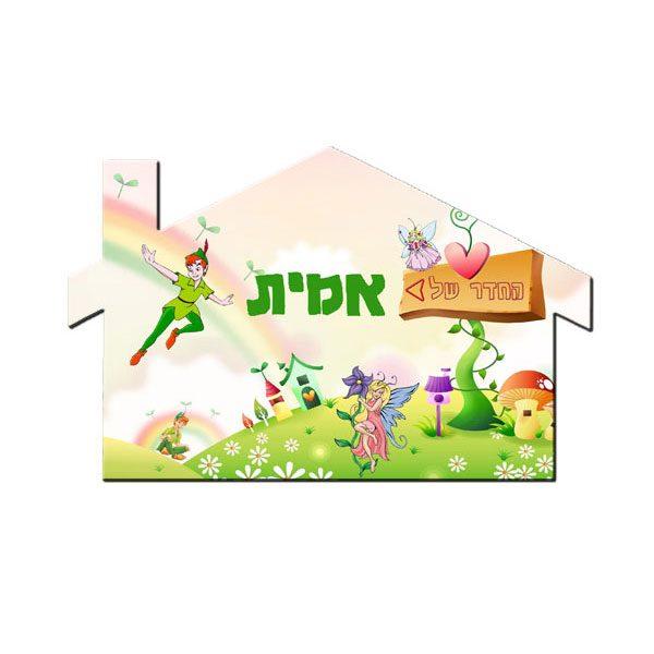 שלט לדלת החדר בצורת בית - מתנה ליום המשפחה בגן