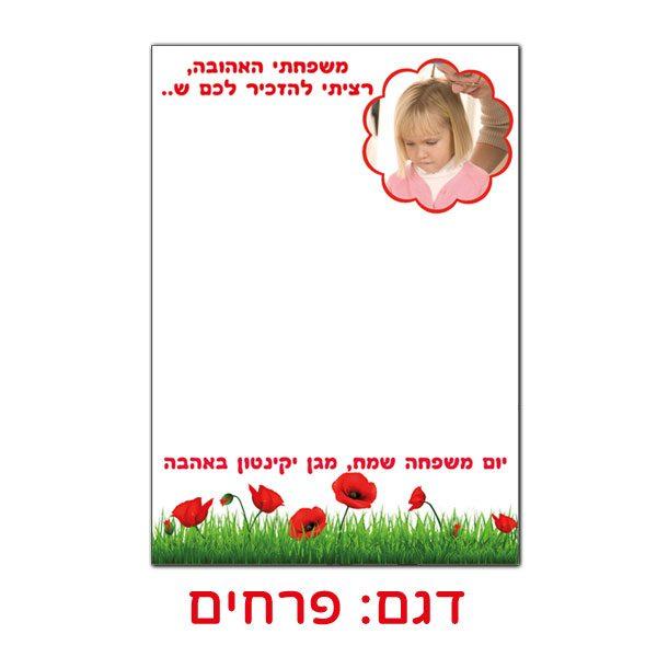 לוח מחיק ממתכת בהדפסה אישית - מתנות ליום המשפחה לילדי הגן