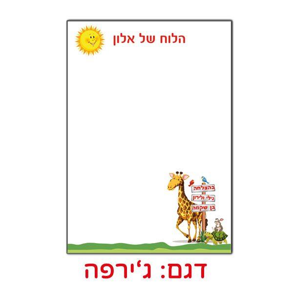 לוח מחיק עם שם הילד - מתנה לילדי הגן ביום המשפחה