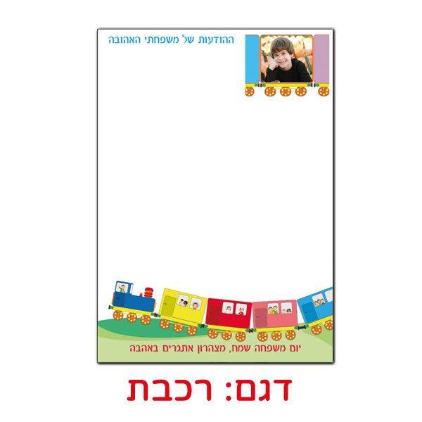 לוח מחיק עם תמונה - מתנה בגן ליום המשפחה