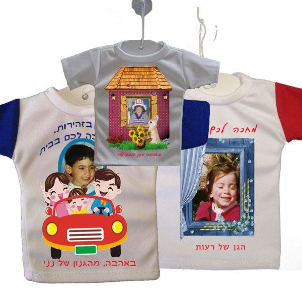 מיני חולצה לרכב - מתנה להורים ליום המשפחה