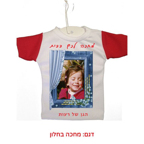 מיני חולצה לרכב -מתנה להורים ליום המשפחה