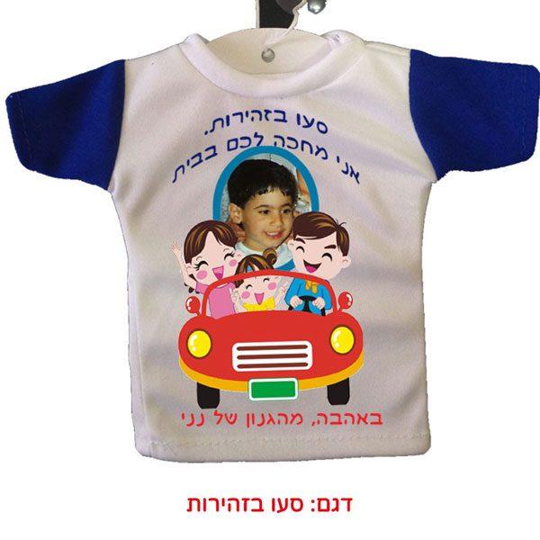 חולצה קטנה לרכב עם תמונת הילד/ה מתנה להורים