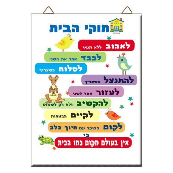 חוקי הבית מודפסים על עץ - מתנה ליום המשפחה / יום האם