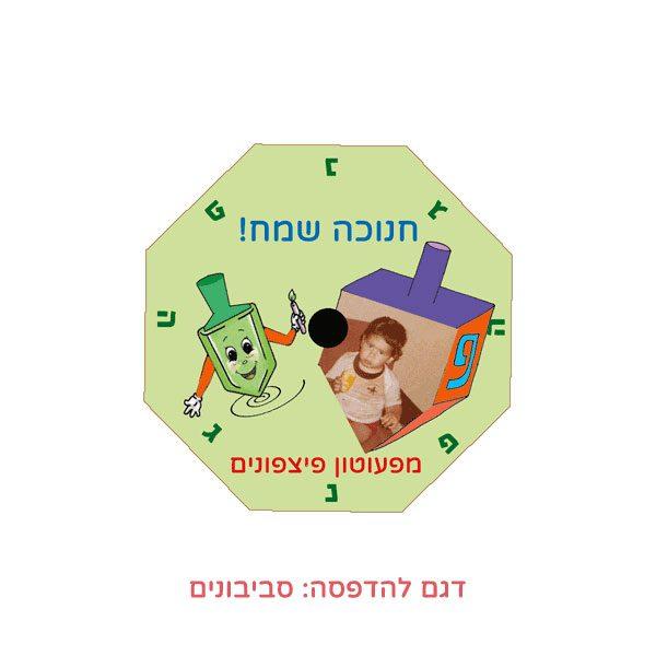 סביבון מתומן עם תמונה - מתנות לחנוכה לגני ילדים