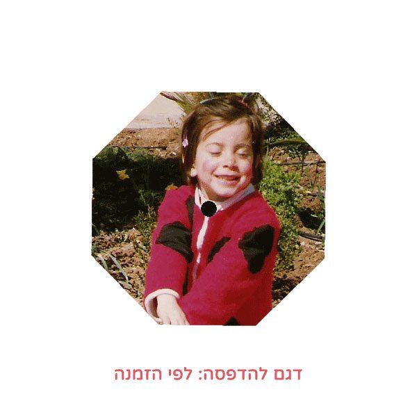 סביבון מעץ עם תמונת הילד/ה - מתנות לגני ילדים