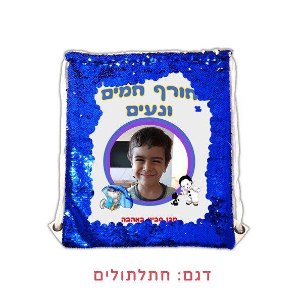 תיק קסם כחול עם תמונה - מתנות לגני ילדים