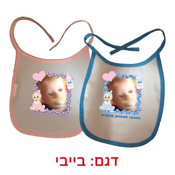 סינר מודפס לתינוק - הדפסה על סינרים לתינוקות