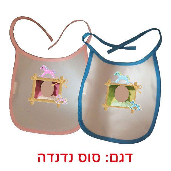 סינר מודפס לתינוקות עם הדפסה אישית מתנה לחנוכה