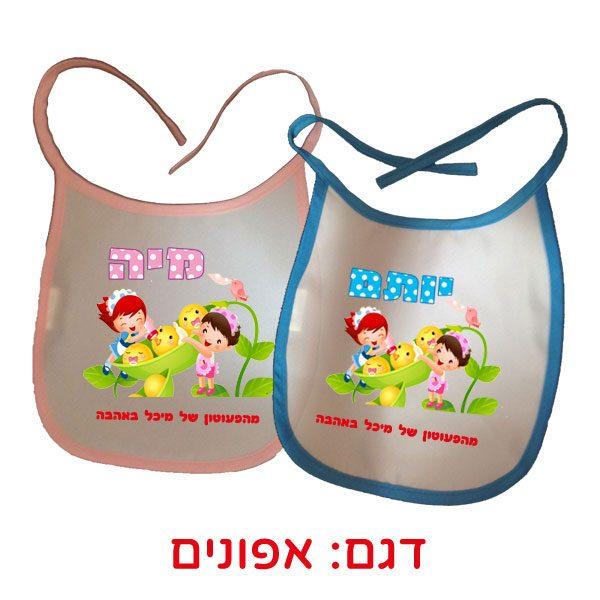 סינר מודפס לתינוקות עם איור צבעוני חמוד