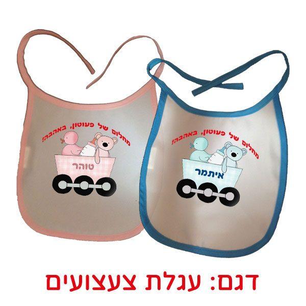 סינר מודפס לתינוקות - מתנות לחנוכה לילדי העובדים
