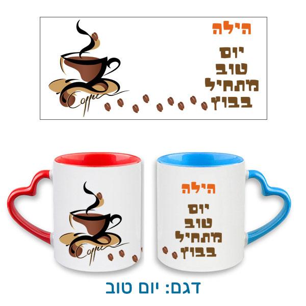 ספל לקפה במיתוג אישי - יום טוב מתחיל בבוץ...