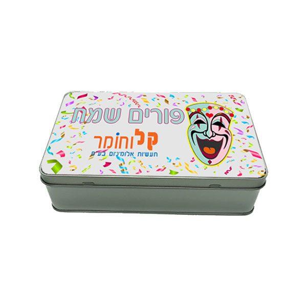 קופסת מתכת למשלוח מנות - מתנה לפורים בהדפסה אישית