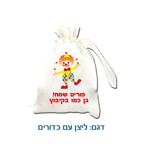 משלוח מנות בשקית קטנה לילדי הגן - ליצן עם כדורים