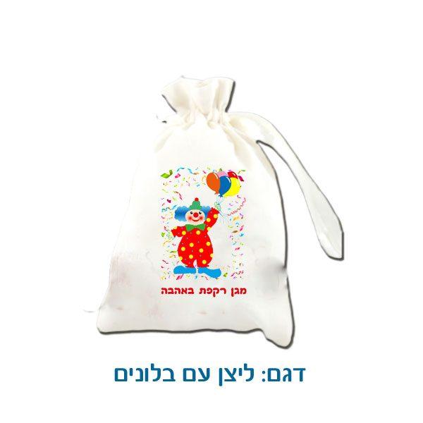 משלוח מנות בשקית קטנה לילדי הגן - ליצן עם בלונים