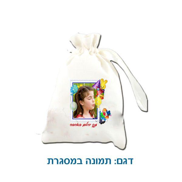 משלוח מנות בשקית קטנה לילדי הגן - תמונה במסגרת