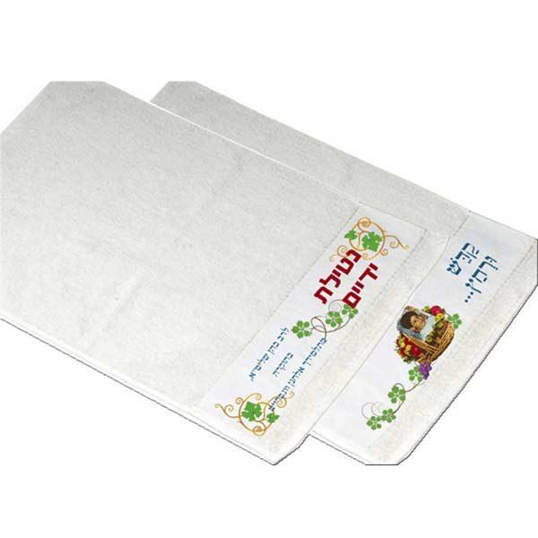 מגבת נטילת ידיים לפסח - מתנה שימושית לפסח