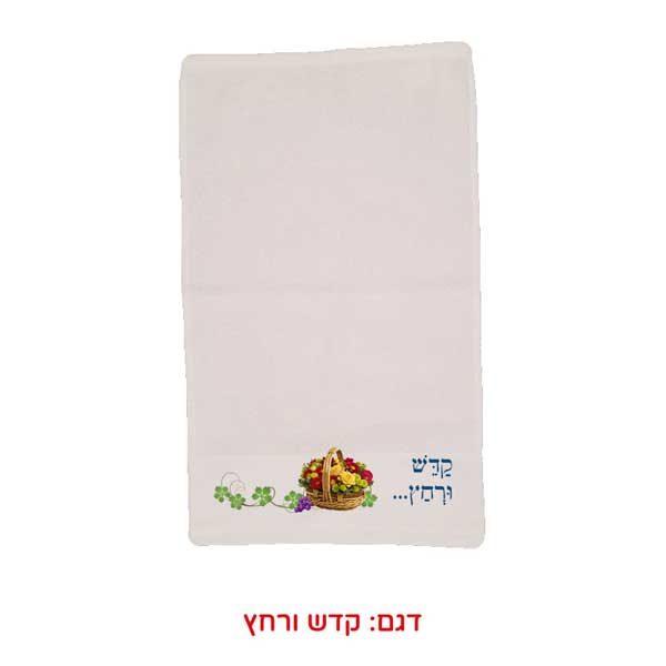 מגבת נטילת ידיים לפסח - מתנה שימושית לפסח - קדש ורחץ