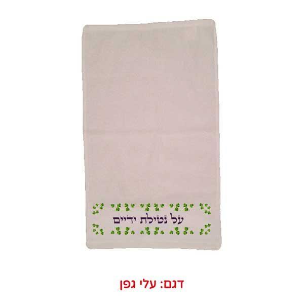 מגבת נטילת ידיים לפסח - מתנה שימושית לפסח - עלי גפן