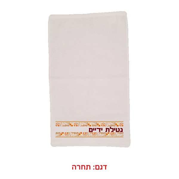 מגבת נטילת ידיים לפסח - מתנה שימושית לפסח - תחרה