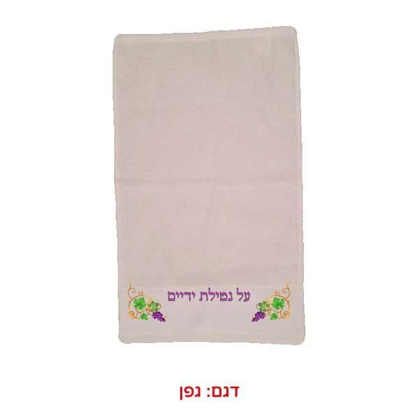 מגבת נטילת ידיים לפסח - מתנה שימושית לפסח - גפן