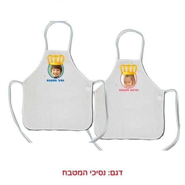 סינרים לילדים עם הדפסה אישית לפסח - דגם נסיכי המטבח
