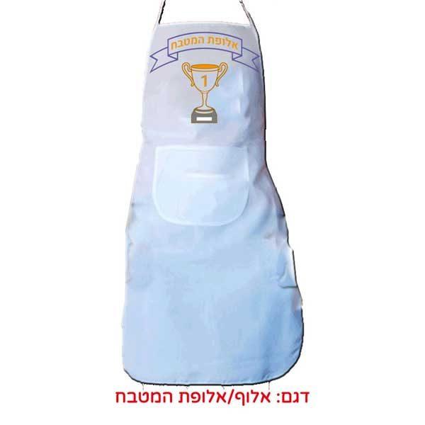 סינר לבן עם הדפסה אישית - דגם אלופי המטבח