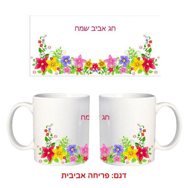 ספל מודפס לפסח - מתנה לפרסום וקד מ לפסח - פריחה אביבית