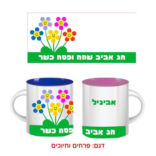 ספל צבעוני לפסח עם הדפסה אישית של לוגו / שם - פרחים וחיוכים