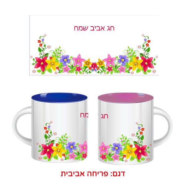 ספל צבעוני לפסח עם הדפסה אישית של לוגו / שם - פריחה אביבית