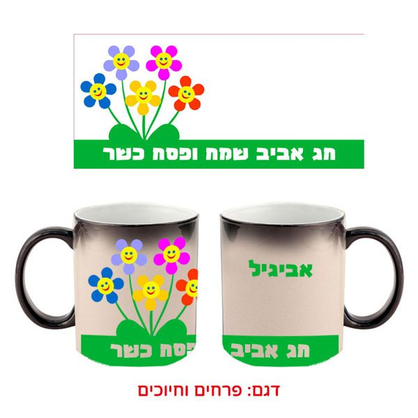 ספל פלא לפסח - ספל פלא עם הדפסה אישית מתנה לפסח פרחים וחיוכים