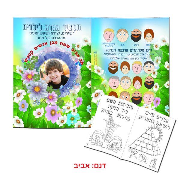 תקציר הגדה לצביעה ויצירה - הגדות אישיות לגני ילדים - אביב