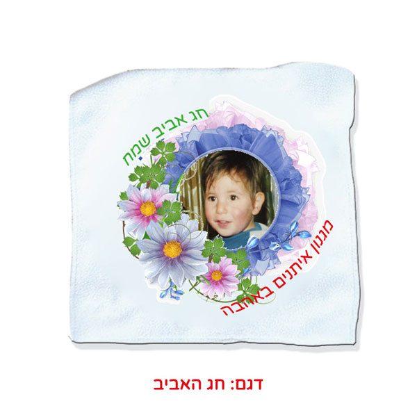 מפית קטנה לכיסוי מצות - מתנה לפסח לילדים בגן - חג האביב