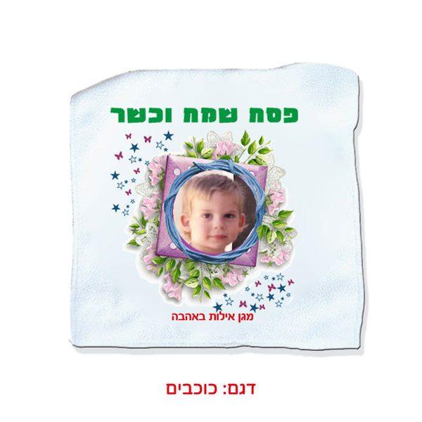 מפית קטנה לכיסוי מצות - מתנה לפסח לילדים בגן - כוכבים