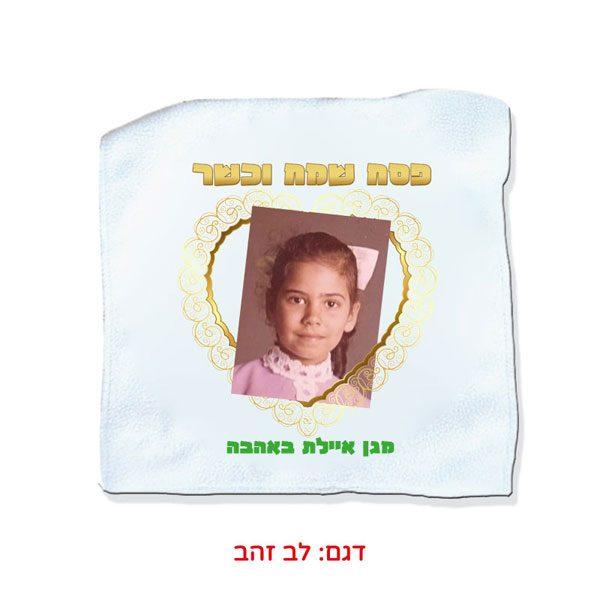 מפית קטנה לכיסוי מצות - מתנה לפסח לילדים בגן - לב זהב