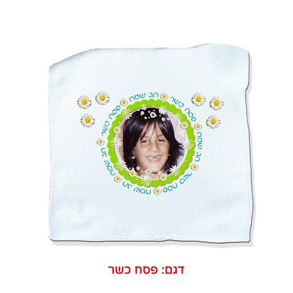 מפית קטנה לכיסוי מצות - מתנה לפסח לילדים בגן - פסח כשר