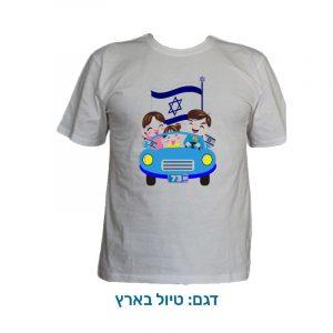 חולצת ילדים לעצמאות