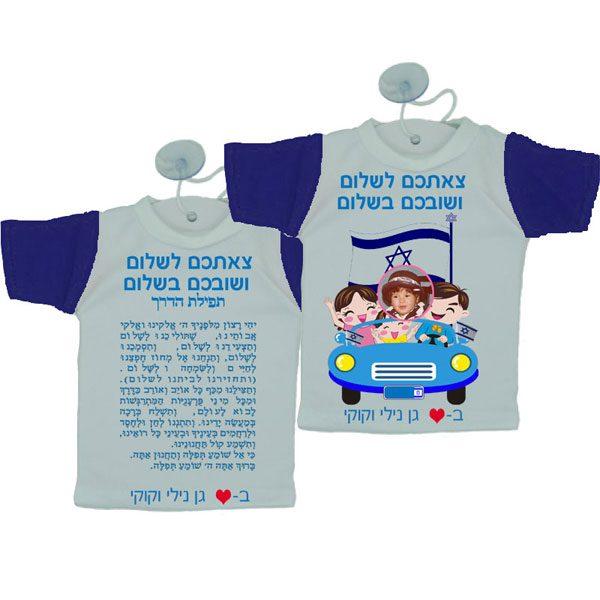 חולצה קטנה לרכב - מתנות ליום העצמאות בגן - מיני חולצה לרכב
