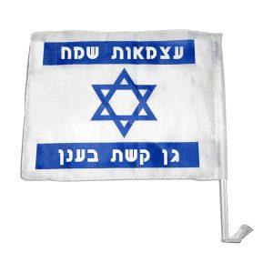 מתנות לחגי ישראל