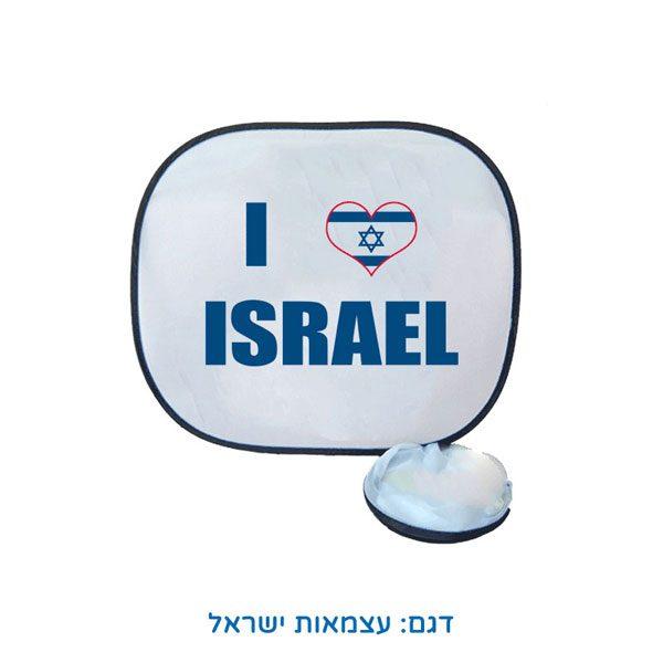 מגני שמש לעצמאות - צלונים צדדיים לרכב - I LOVE ISRAEK