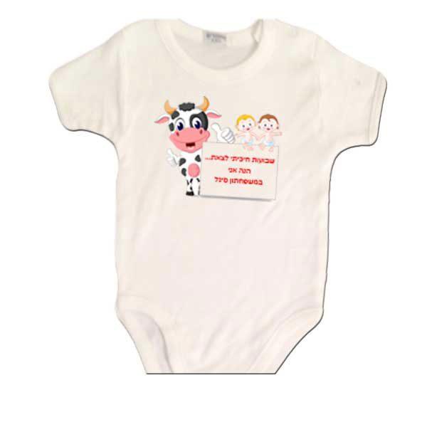 בגד לתינוק עם הדפסה לשבועות