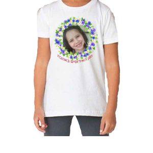 חולצת ילדים לשבועות